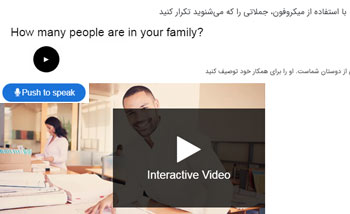 ویدئوی تعاملی آموزشی