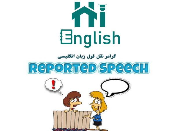 گرامر نقل قول (questions) در زبان انگلیسی